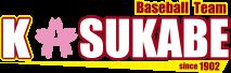 埼玉県立春日部高校 野球部 OB会のWEBサイトです。埼玉県立春日部高校 野球部 OB会